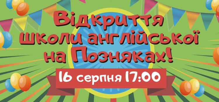 Открытие школы английского языка на Позняках в Киеве