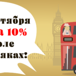 Акция — Скидка 10 % на абонементы