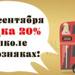 Акция скидка 20% на абонементы